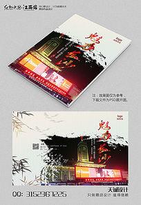 中国风长沙旅游封面设计