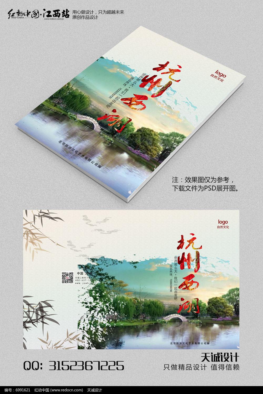 中国风杭州西湖旅游封面设计图片