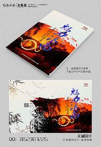 中国风济南旅游封面设计