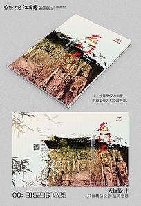 中国风龙门石窟旅游封面设计