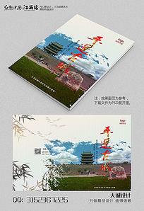 中国风平遥古城旅游封面设计