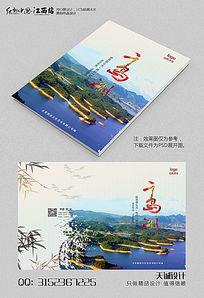 中国风千岛湖旅游封面设计