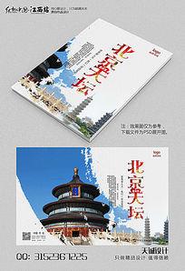 中国风天坛旅游封面设计