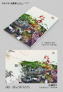 中国风同里旅游封面设计