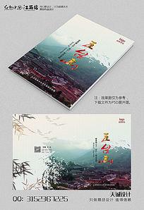 中国风五台山旅游封面设计