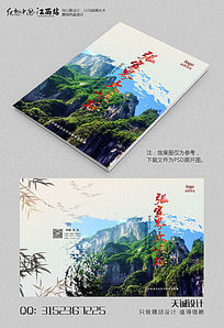 中国风张家界大峡谷旅游封面设计