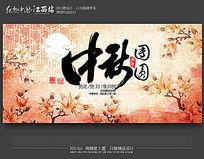 中国风中秋节团圆海报设计模板