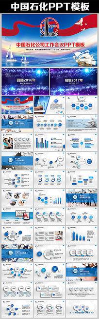 蓝色化工行业ppt动态模板pptx素材下载_工业生产ppt