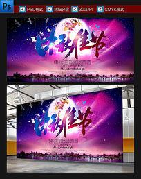 中秋佳节阖家团圆节日促销宣传展板