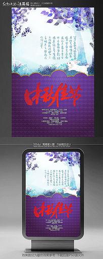 中秋佳节宣传海报设计模板