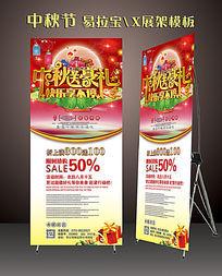 中秋节促销展架设计