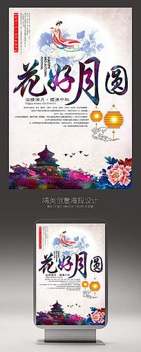中秋节花好月圆背景图模板下载