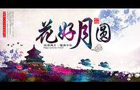 中秋节花好月圆舞台背景图设计展板