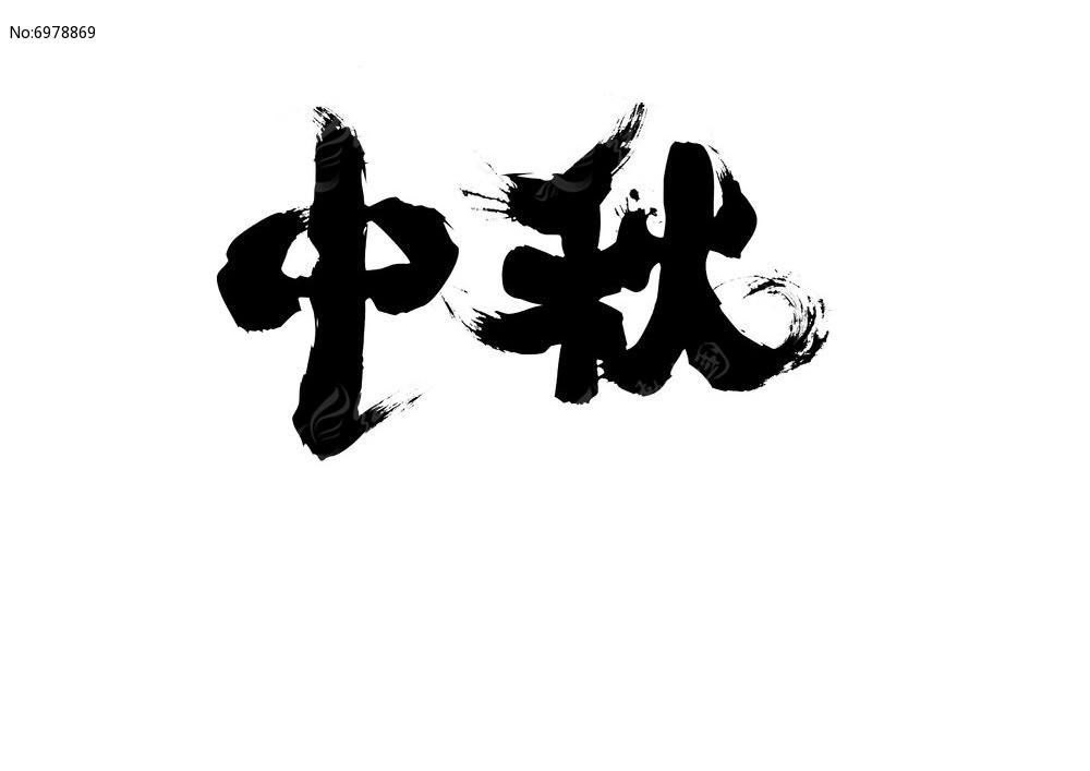 中秋书法字体设计图片