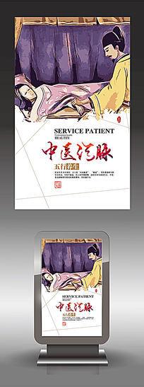 中医诊脉海报设计