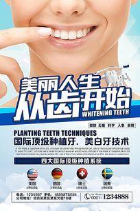 种植牙海报