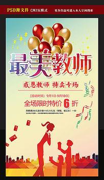 最美教师节日促销海报设计