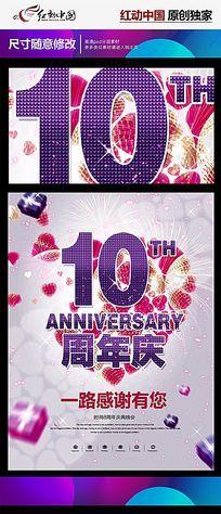 紫色华丽周年庆典海报广告