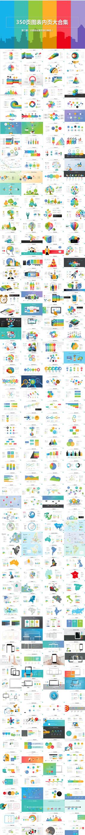 350页扁平化商务动态图标图表数据合集 pptx