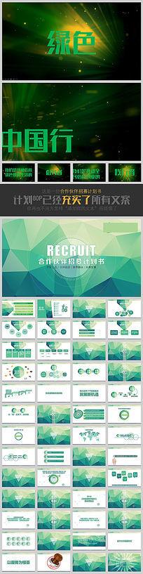 80P合作伙伴招募计划书绿色几何花纹PPT