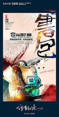 创意水彩开学季书包促销宣传海报
