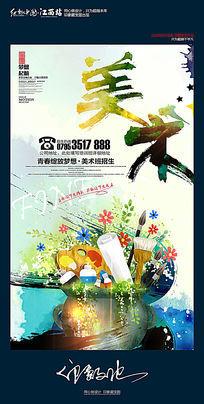 创意水彩美术招生培训海报