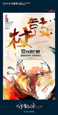 创意水彩杖鼓招生培训海报