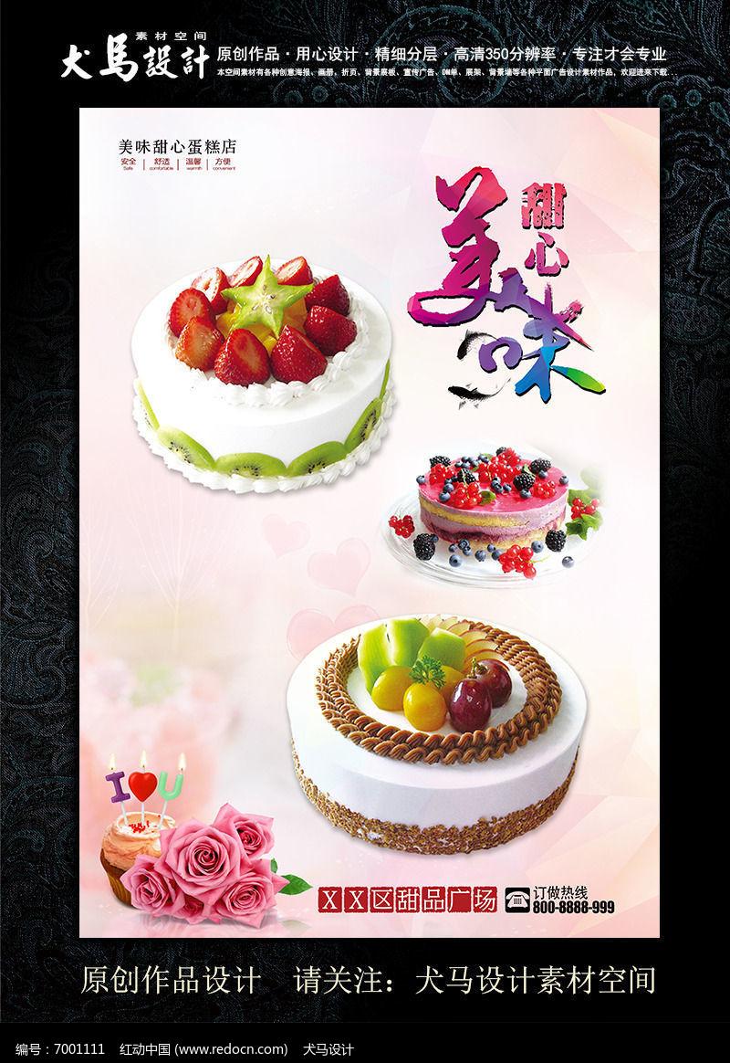 蛋糕店点心甜品店海报设计