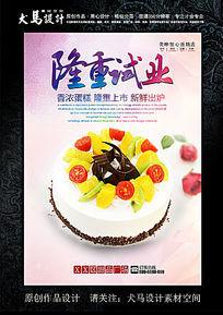 蛋糕店隆重试业海报设计