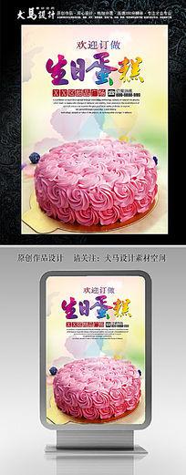 蛋糕店生日蛋糕订做海报设计