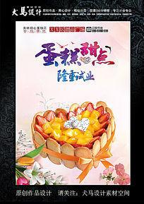 蛋糕甜点店海报设计