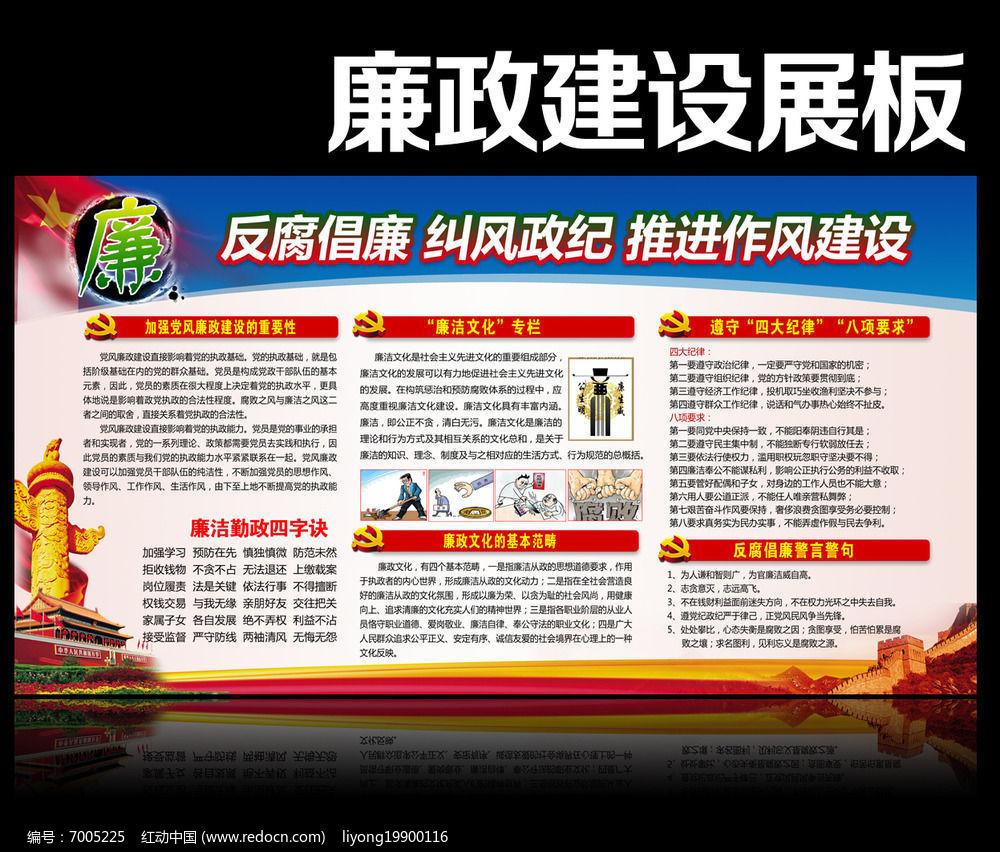 党风廉政建设板报下载PSD素材下载 政府 党建展板设计图片图片