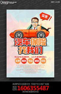 大气创意汽车保险找我们宣传海报设计