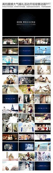 高档震撼婚礼活动开场背景动画PPT模板