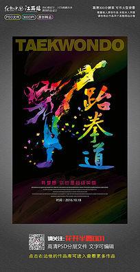 黑色炫彩跆拳道比赛招生宣传海报设计