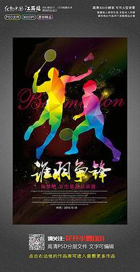 黑色炫彩羽毛球招生宣传海报设计