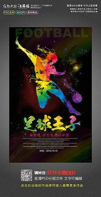 黑色炫彩足球王子足球比赛招生宣传海报设计