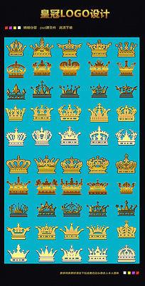 皇冠设计下载
