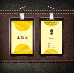 黄色极简工作证模版设计