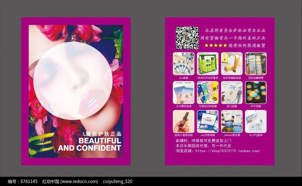 海报设计/宣传单/广告牌 宣传单|彩页|dm单 化妆品宣传单微商宣传单