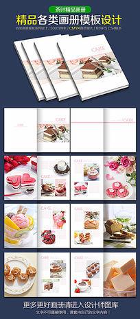 简洁蛋糕画册设计