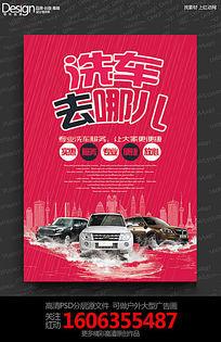 简约创意洗车去哪儿宣传海报设计