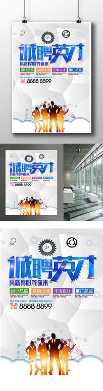 简约大气企业招聘广告海报设计模版