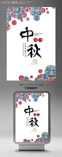 简约大气雅致中秋节宣传促销海报设计