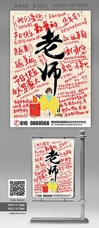 教师节创意海报图片 PSD