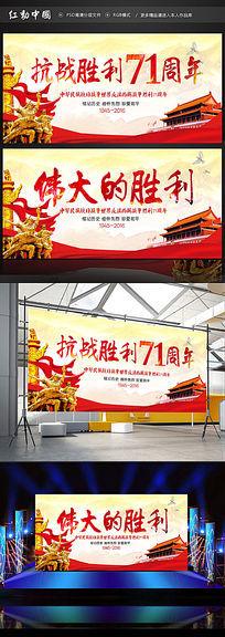 抗战胜利71周年纪念日抗日宣传展板