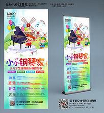 卡通时尚小小钢琴家招生展架设计