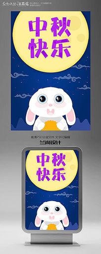 卡通中秋节玉兔吃月饼促销海报设计
