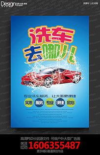 蓝色创意洗车去哪儿宣传海报设计