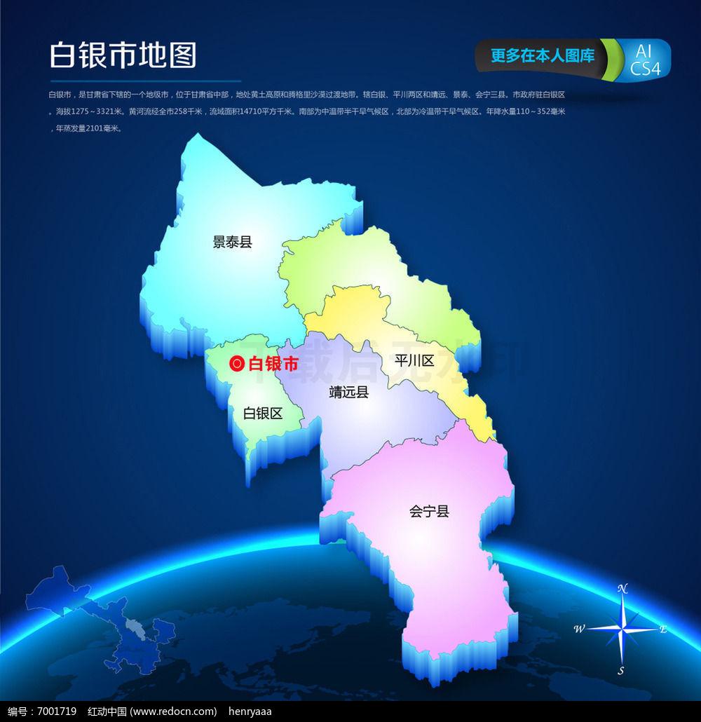 蓝色高档白银市矢量地图ai源文件